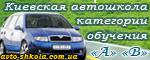 Киевская автошкола