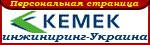 ООО Кемек инжиниринг-Украина