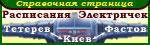 Расписание электричек по направлению - Тетерев <-> Киев <-> Фастов