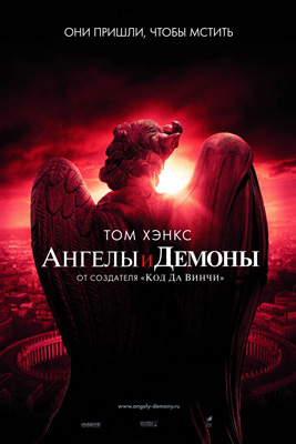 Фильм: Ангелы и Демоны / Angels & Demons