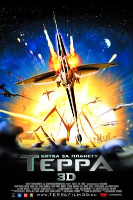 Мультфильм: Битва за планету Терра / Battle For Terra