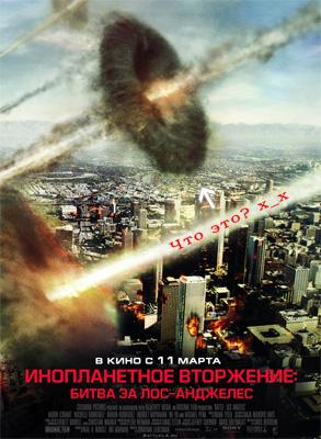 Фильм: Битва за Лос-Анджелес / Battle: Los Angeles