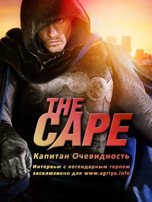 Сериал: Плащ / The Cape