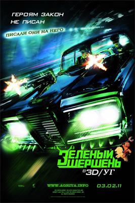 Фильм: Зелёный Шершень / The Green Hornet