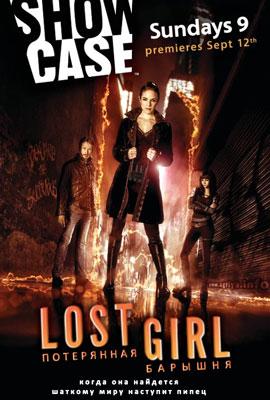 Сериал: Потерянная / Lost girl