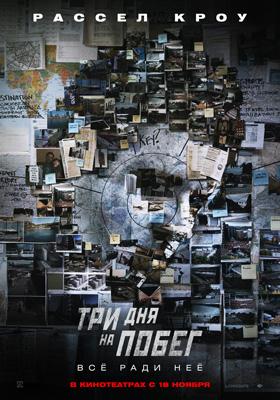 Фильм: Три дня на побег / The Next Three Days